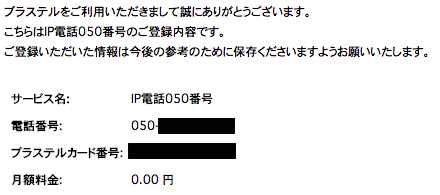 ブラステルは月額0円で電話番号が持てる