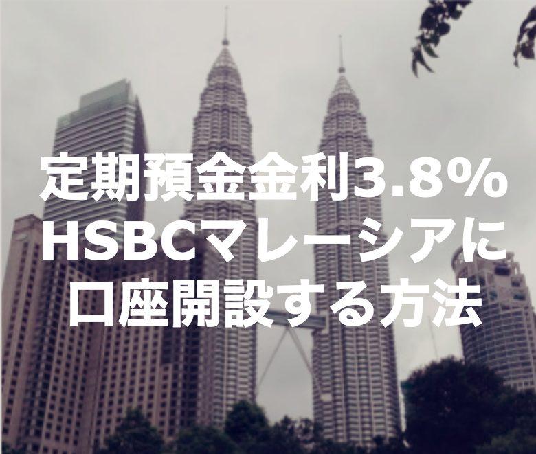 HSBCマレーシアに銀行口座開設する方法