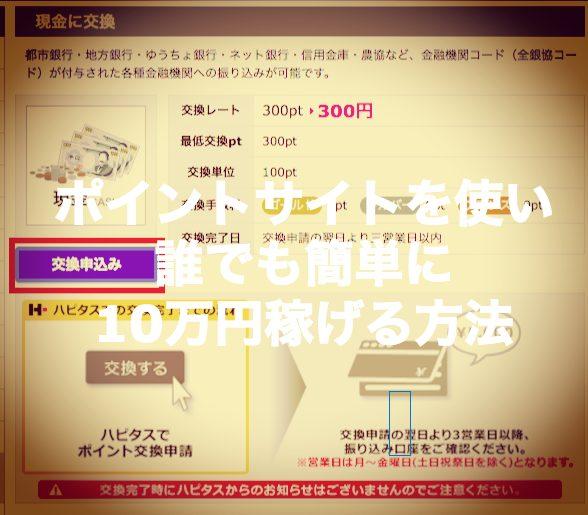 誰でも簡単に10万円稼ぐ方法