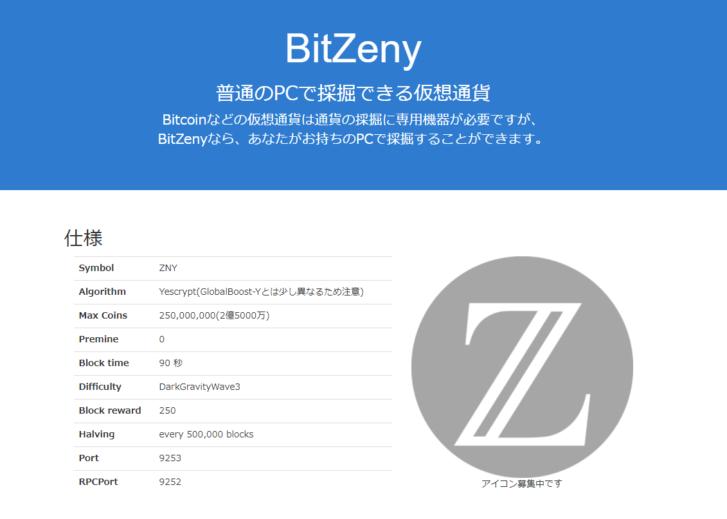 BitZenyを無料で貰う方法