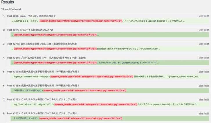 Search Regex検索結果