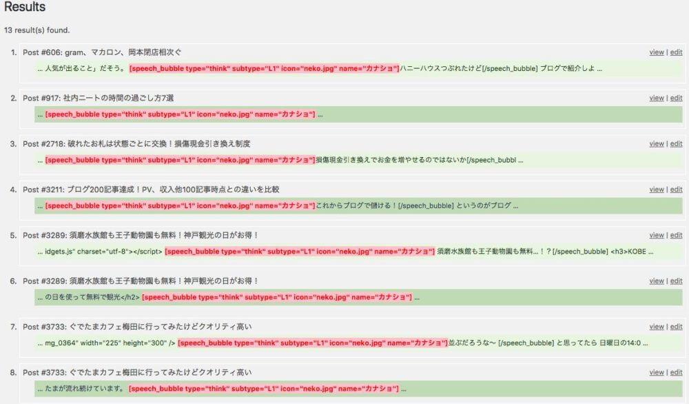 ブログ全記事のコードを置き換えるプラグインSearch Regexの使い方