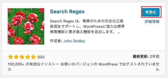 Search Regex使う準備
