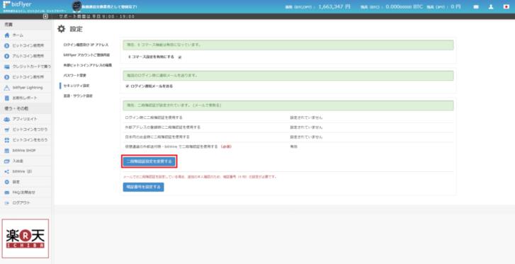 ビットフライヤー(bitFlyer)の口座開設手順を超初心者向けに解説