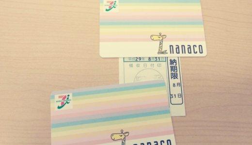 住民税をnanaco経由でカード払いにしてポイント還元する方法