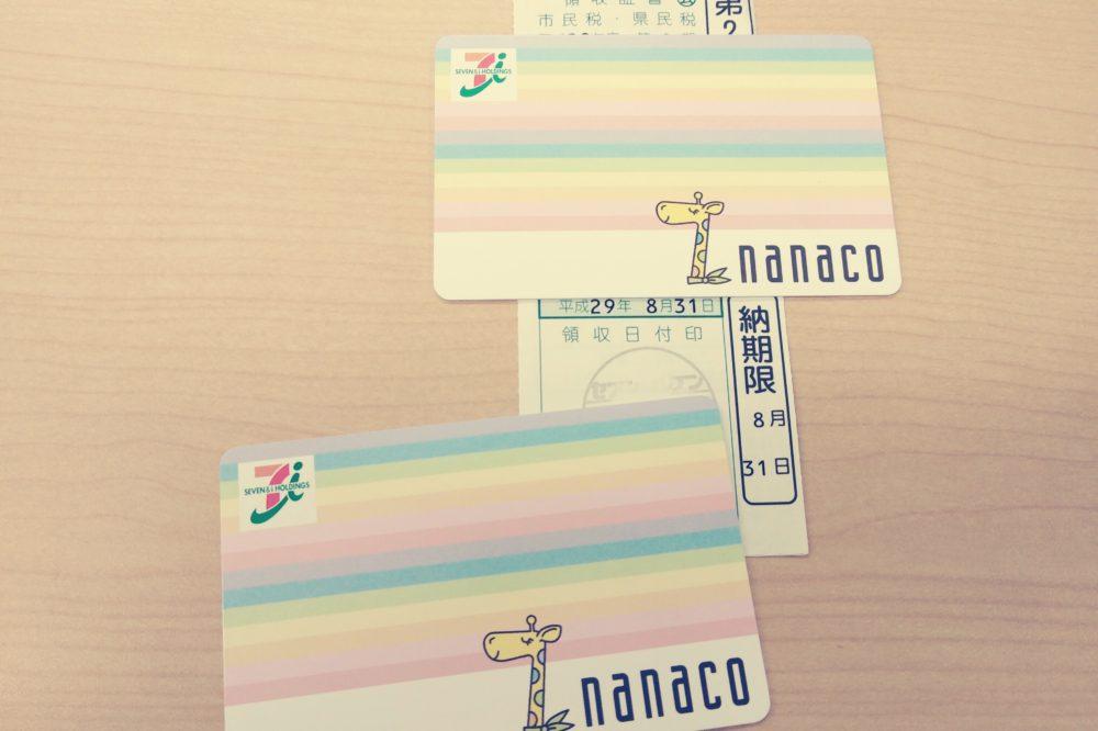 nanacoで住民税を支払う方法