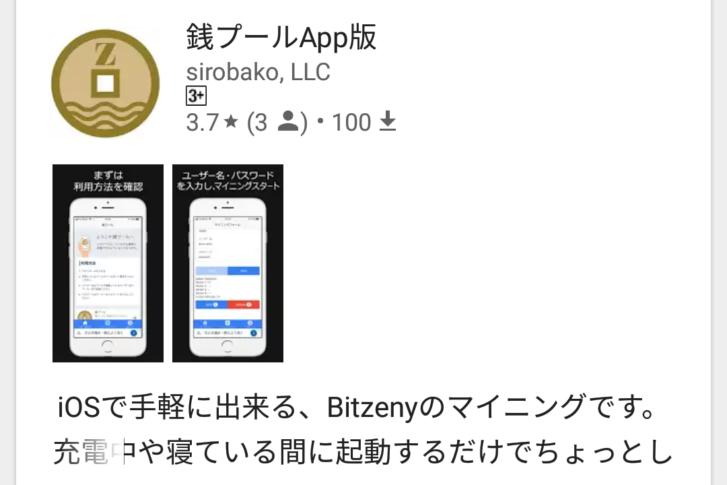 BitZenyをスマホでマイニングする方法