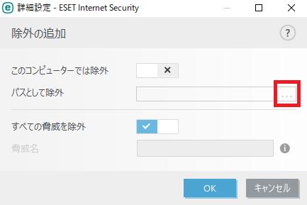 マイニング時のウイルス対策ソフトESETの設定方法