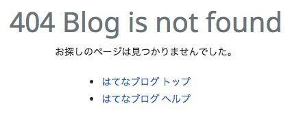 ブロガー友達もブログを辞めていた