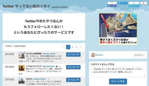 サヨナラは始まり、Twitter整理でタイムラインを価値あるものに