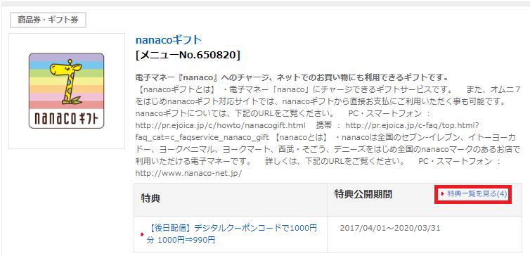 nanacoを2%オフでチャージする手順