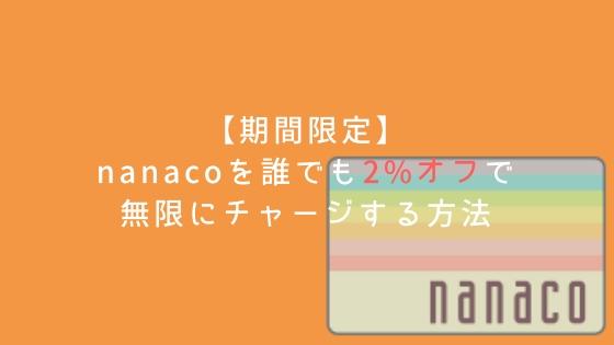 【期間限定】nanacoを2%オフでチャージする方法