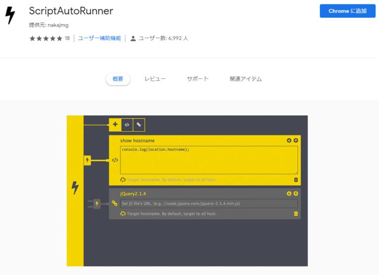 ScriptAutoRunnerでnanacoギフトを一括登録