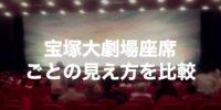 宝塚大劇場のSS席S席A席B席見え方の違いを比較